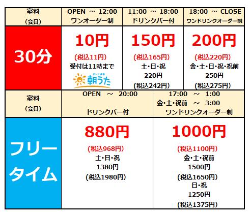 146.富士厚原.png