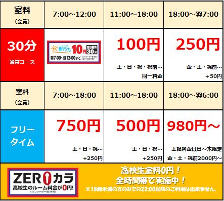 【札幌南3条店】WEB料金表(通常フリータイムver).png