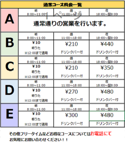 夏季特別料金2.png