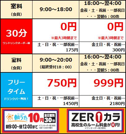 【仙台中田店】料金表.png