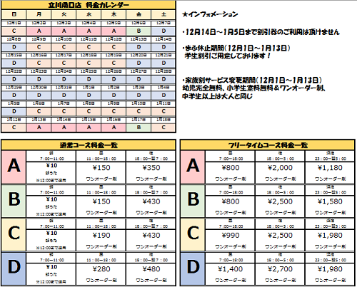 ※修正版※【立川南口店】おまねきWEBカレンダー.png