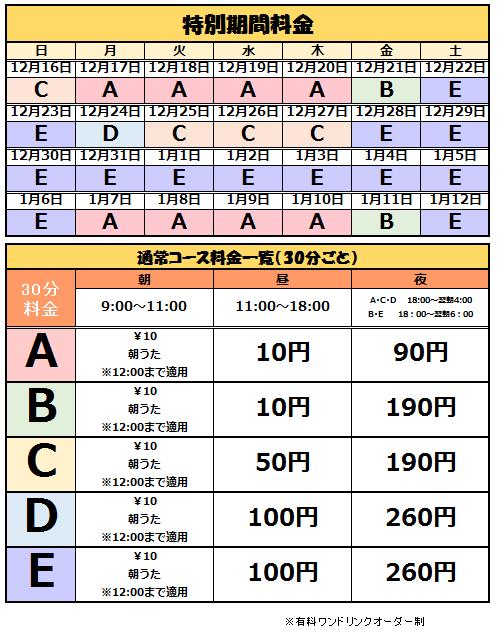 【岐阜うずら店】年末年始Web料金表.png