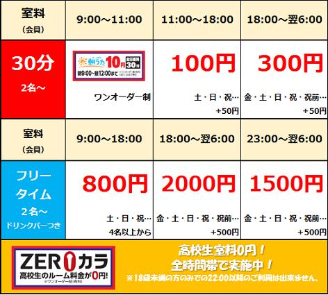 【新札幌駅前店】WEB料金表 20191015.png