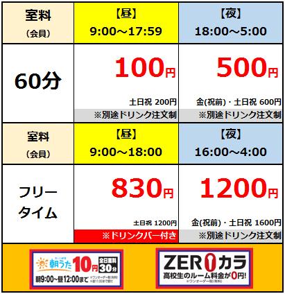 全店統一用_WEB料金表(2019.4.1~).png