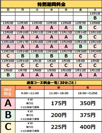 【新井店】冬季料金トリミング.png