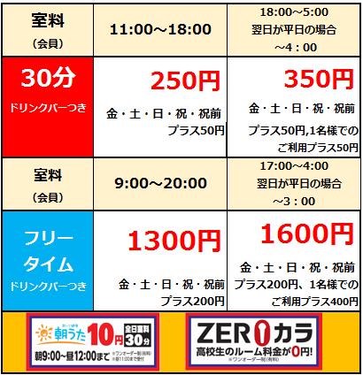 【青森中佃店】WEB料金表2020.1.png