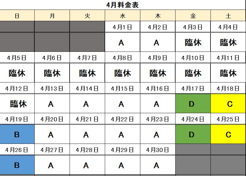 4月カレンダー表.png
