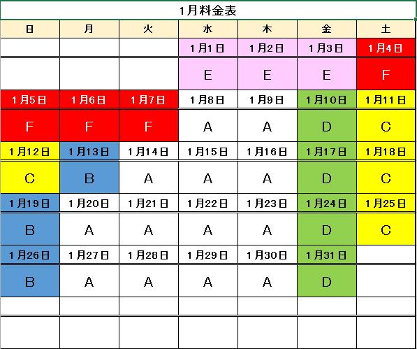 2020年料金表カレンダーFT.png