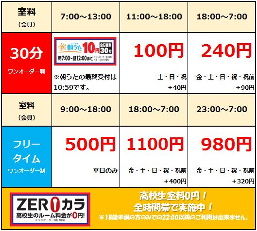 【大船2号店】★通常料金最新版★.png