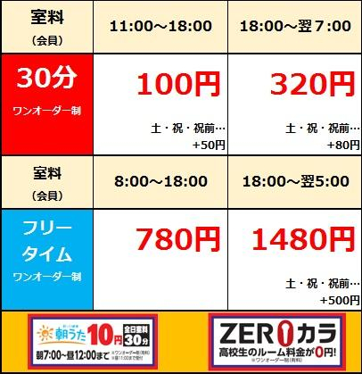 【西川口西口店】WEB料金表.jpg