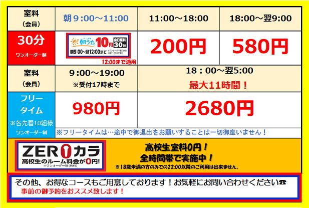 444飯田橋東口店.png