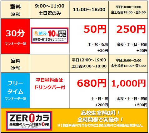 唐人店0106WEB料金表.png