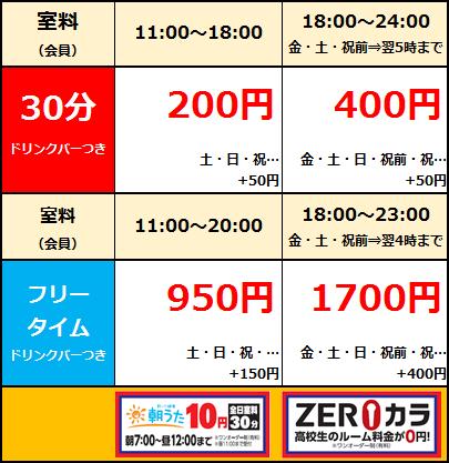 【常盤平店】4月度料金表.png