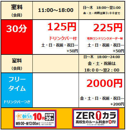 【大橋店】通常料金.png