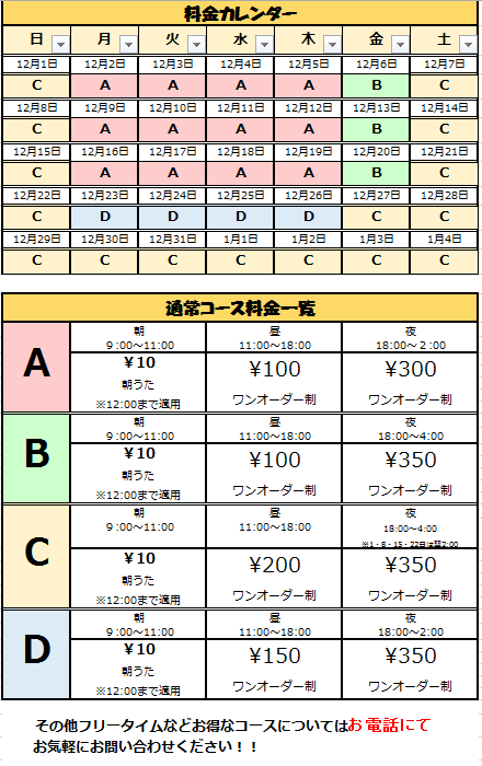大胡WEB料金表.png