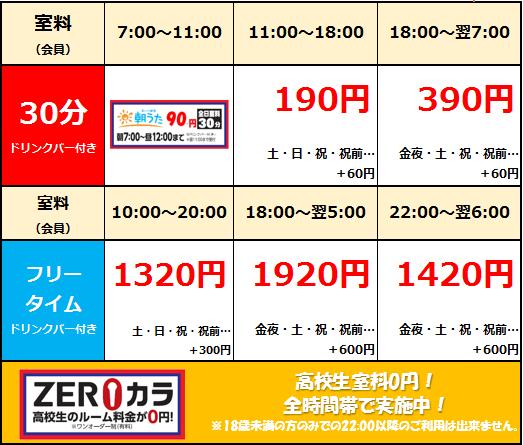 【柏駅前店】通常料金表.png