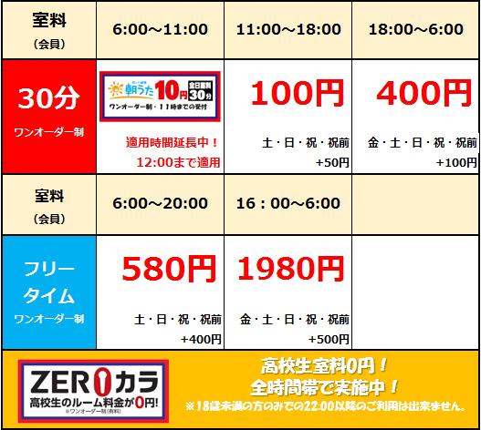 【神田小川町店】web料金表.png