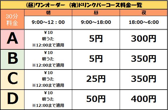 【札幌月寒店】料金表.png