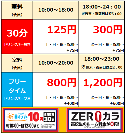【大野店】6月WEB料金表.png