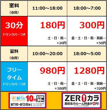 船橋咲が丘料金表.png