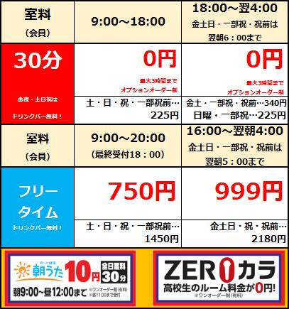 【仙台中田店】2.1~.png