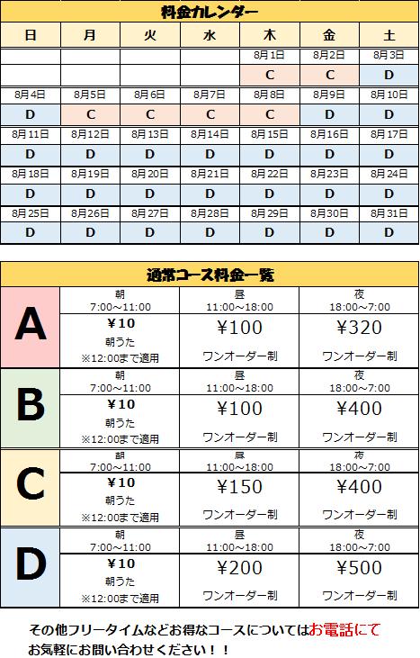 2019夏季変更.png