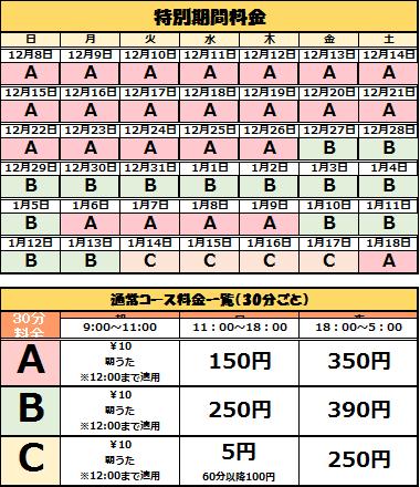 東仙台HP.png