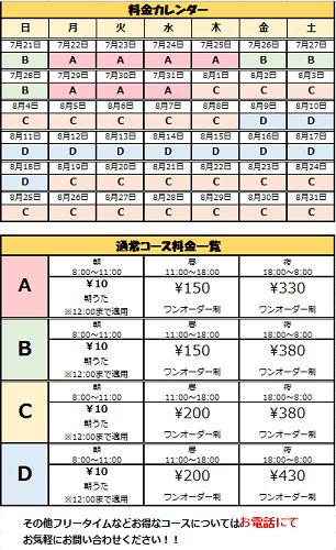 おまねきweb2019夏季料金表.png