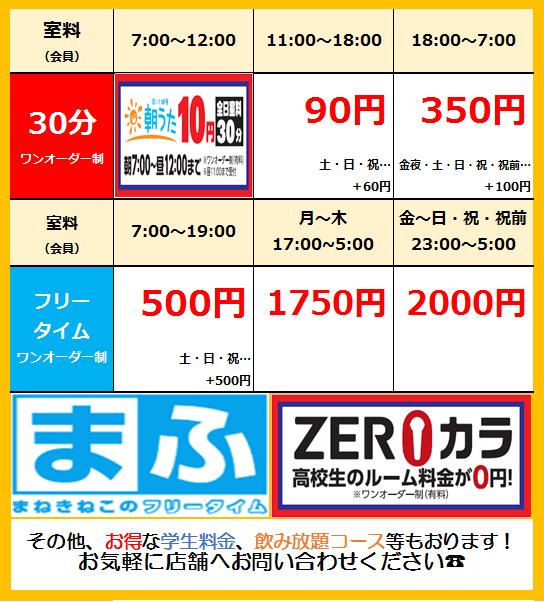 【笹塚店】WEB料金表.png