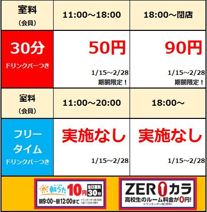 防府店 1月15~.png
