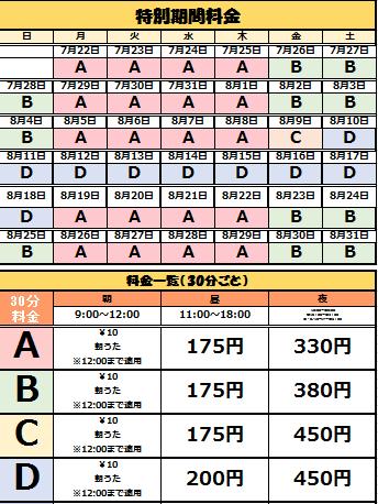 江刺夏季料金.png