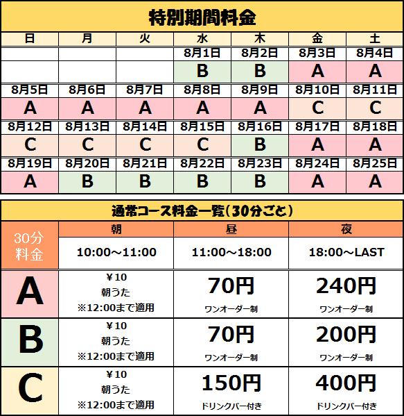 夏季料金.png