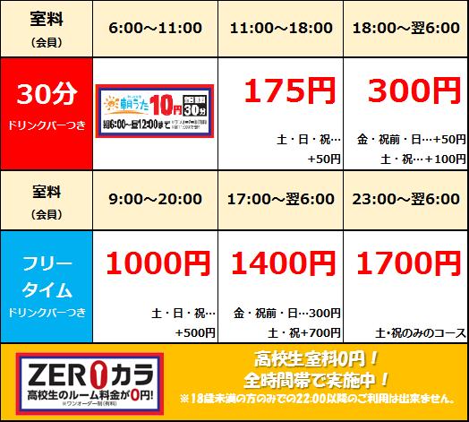 豊田町駅前店 WEB料金表.png