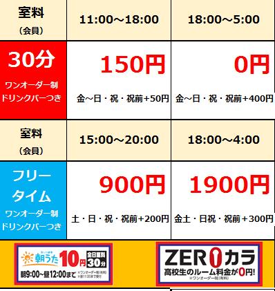 【福島西中央店1001料金表】.png