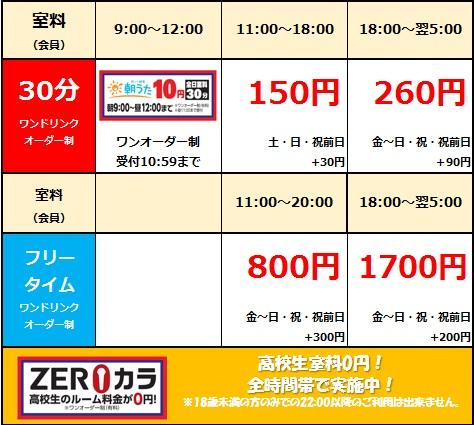 おまねきweb(2019.09.1).png