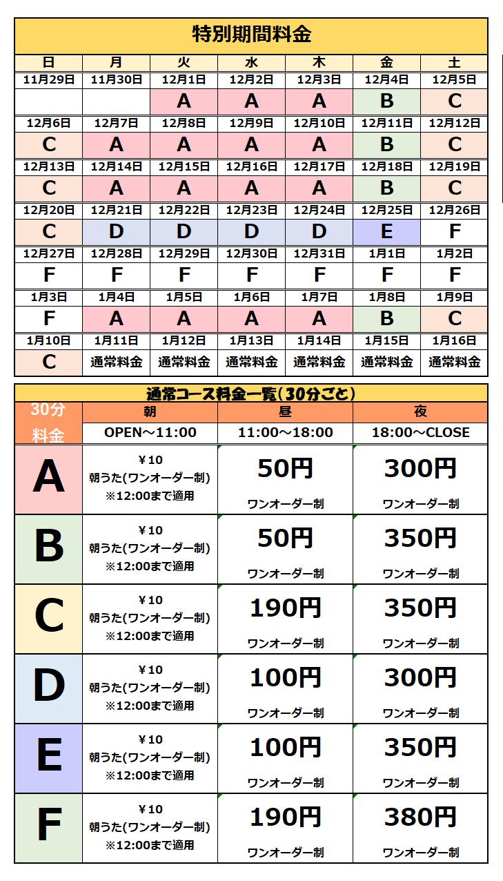 【高崎高関.png