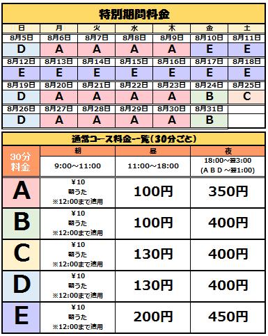 五泉夏季料金201808.png