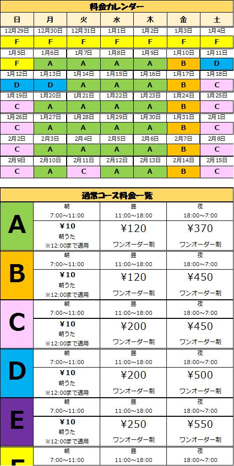 1月後半から二月カレンダー表.png
