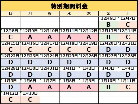 中洲カレンダー.png