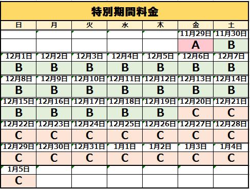 本庄カレンダー.png