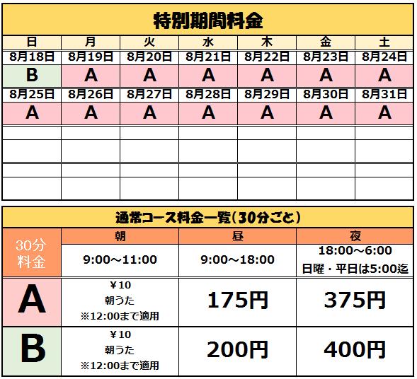 夏・高岡駅南店.png