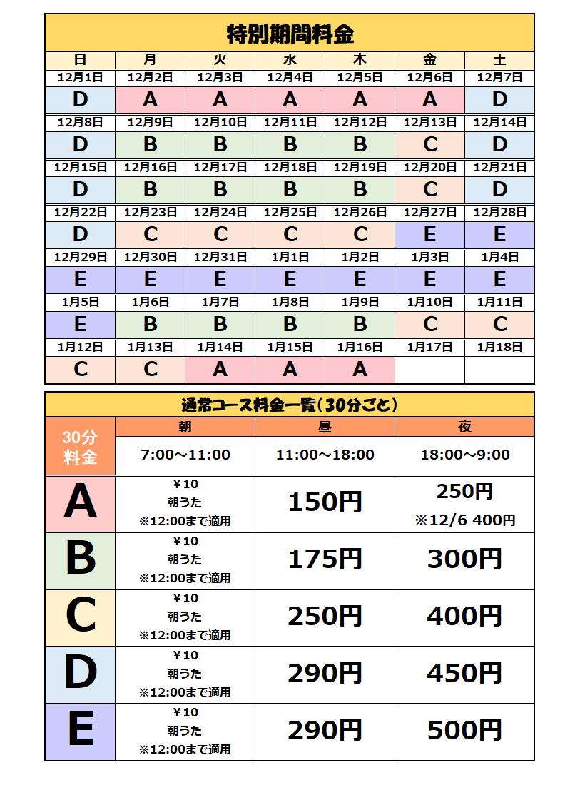 【木更津店】年末料金表.png