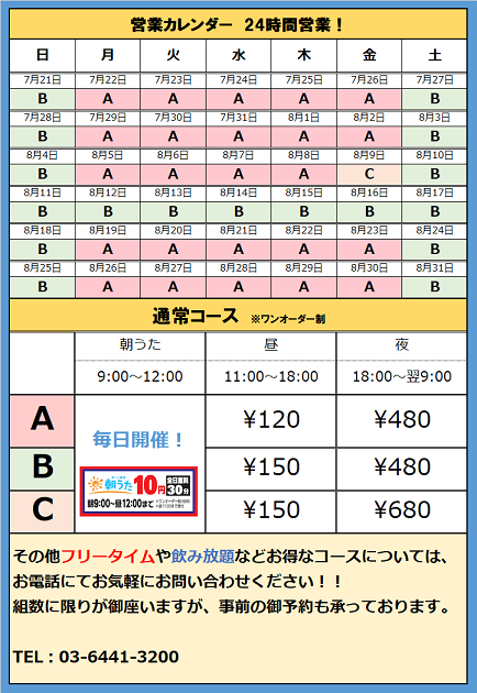 赤坂店0719.png