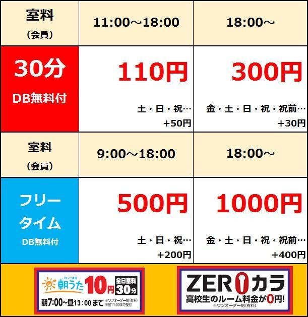 【福山駅前店】H30年4月から.jpg