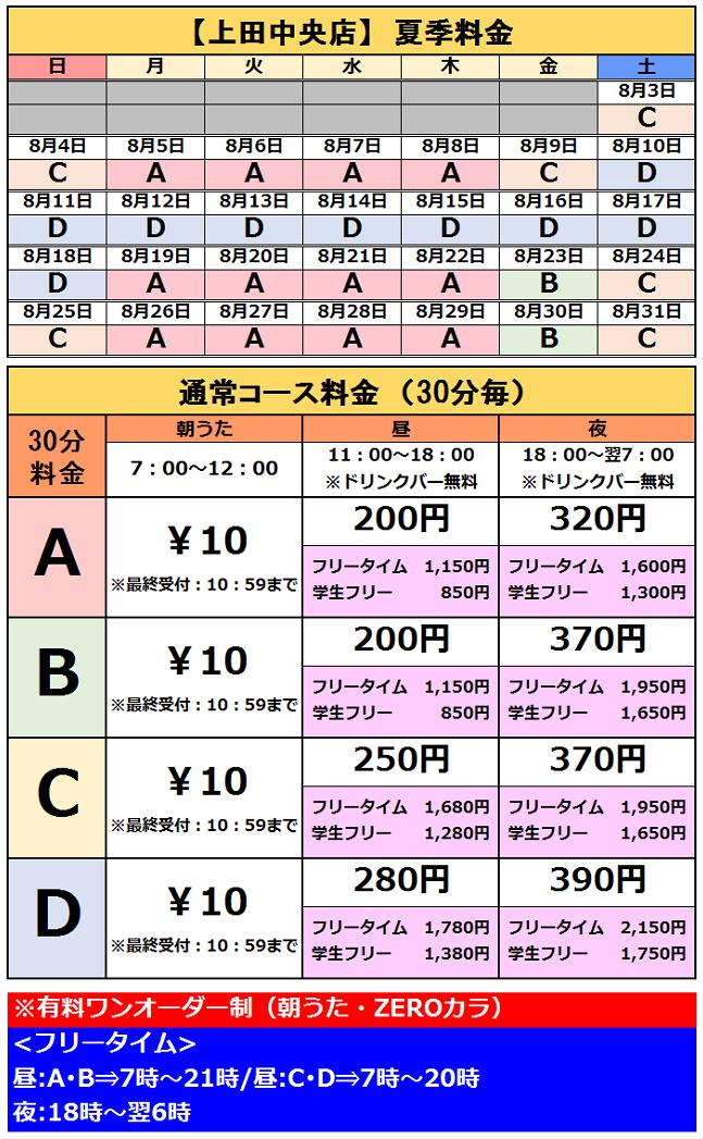 【上田中央店】料金カレンダー(2019夏季).png
