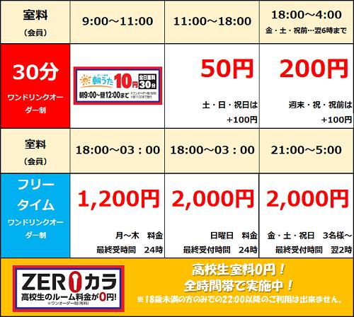 【観音寺店】Web料金表(2018年11月28日).png