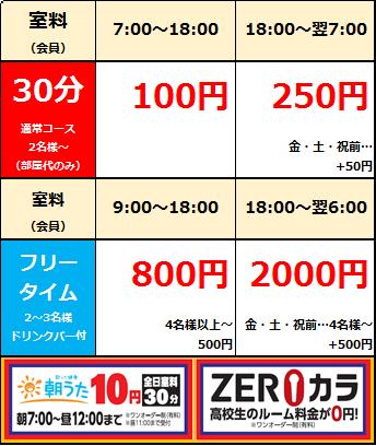 【札幌南4条店】料金フォーマット(令和2年).png