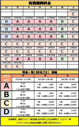 【取手駅東口店】Web料金表12月1日~1月14日.png