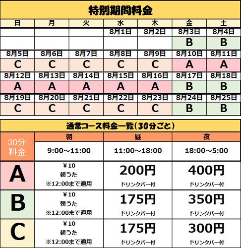 【新津店】2018.8.png