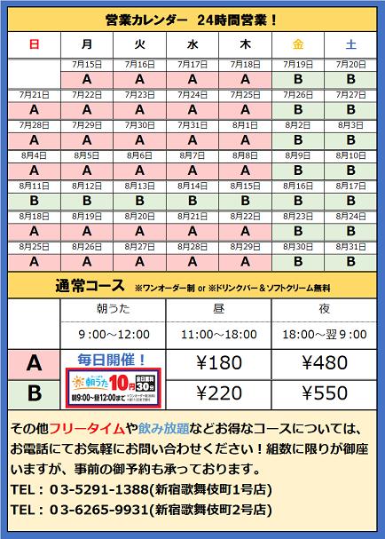 新宿歌舞伎町1号店.png